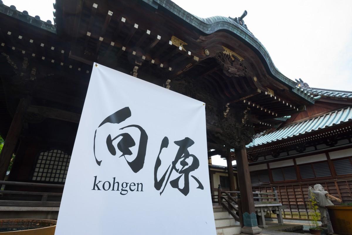イベント会場に飾られた「向源」のロゴマーク 目黒で寺社フェス「向源」