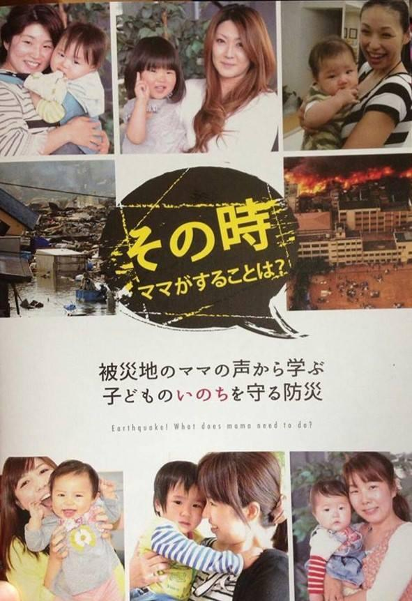 パンフレット:ママのための防災ワークショップ「防災ママカフェ」目黒