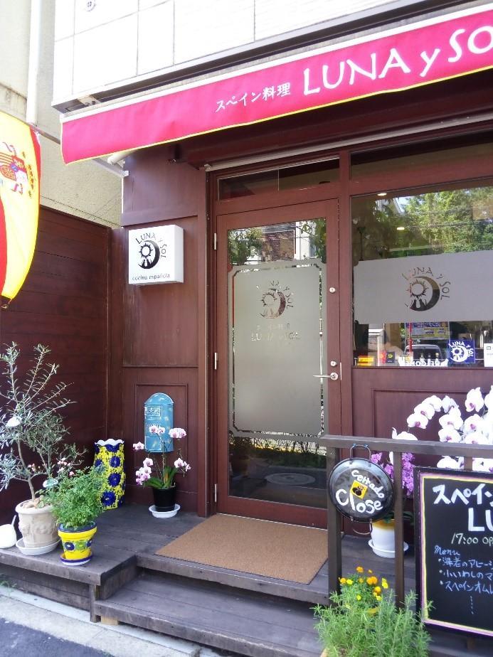 店舗外観。店のロゴは渡邊さんの飼い猫、ルナとソルの2匹の猫がモチーフとなっている。