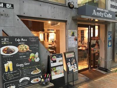 中町のドッグカフェ「Andy Cafe(アンディカフェ)目黒本店」