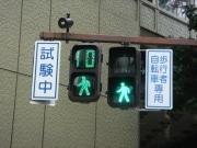 愛知県警、名駅に新型歩行者用信号機を試験設置