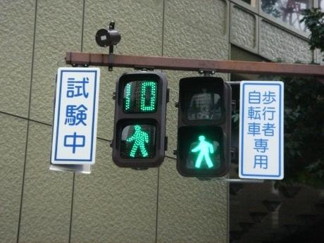 笹島交差点に試験設置中のLED式歩行者用信号機