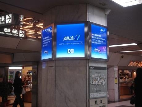 名駅地下街の柱型広告スペ―スに設置された「LED面発光パネル」を使用した広告パネル