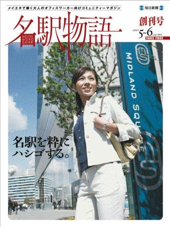 3月31日創刊のフリーマガジン「名駅物語」表紙