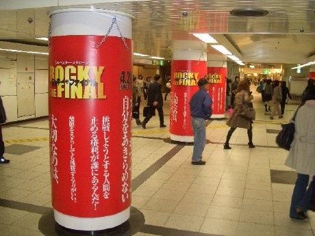 地下鉄東山線名古屋駅南改札口横に登場したサンドバッグ型広告。映画「ロッキー・ザ・ファイナル」キャンペーンの一環で