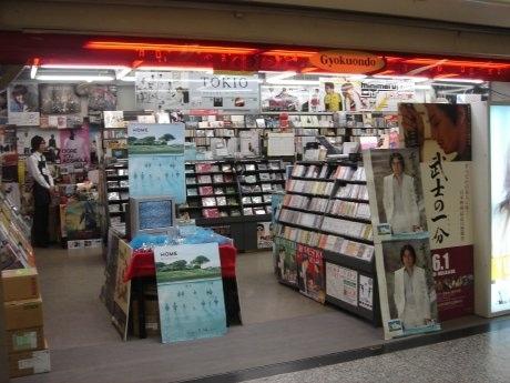 6月より昭和歌謡CD拡充を図る、大名古屋ビルヂング地下1階のCD・DVD専門店「玉音堂」店舗外観