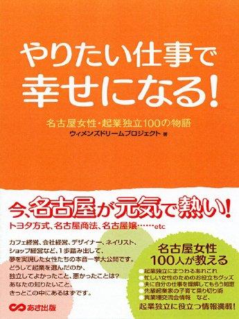 書籍「やりたい仕事で幸せになる!名古屋女性・起業独立100の物語(ストーリー)」表紙