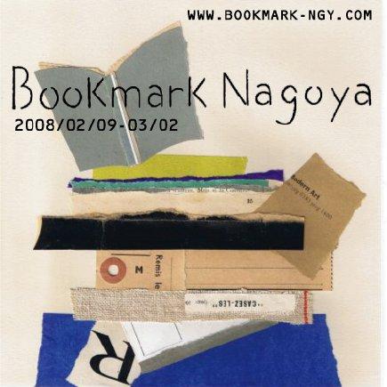 「BOOKMARK NAGOYA」ビジュアルイメージ