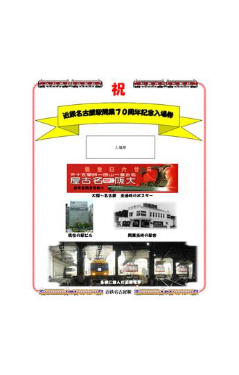 「近鉄名古屋駅開業70周年」を記念して発売される入場券のオリジナル台紙イメージ