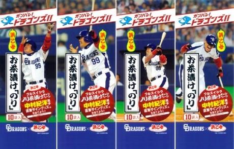 浜乙女が期間限定で発売する特別版「お茶漬けのり」。パッケージには中日ドラゴンズ・中村紀洋選手の写真が印刷されている。