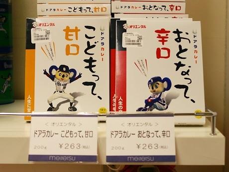 名古屋土産コーナーで2番人気「ドアラカレー」