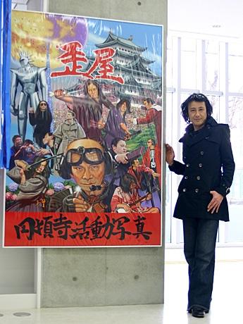 看板職人・紀平昌伸さんが描いた自主制作映画「歪屋」の絵と森零さん