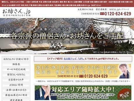僧侶紹介Webサイト「お坊さん.jp(おぼうさんじぇいぴー)」