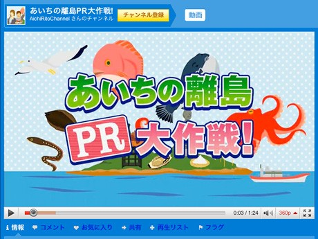 離島をPRするコマーシャル映像の一部