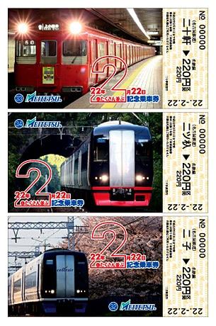 「~22年2月22日記念~ 2がたくさん並ぶ記念乗車券」のデザイン