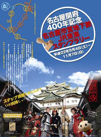 「名古屋市営地下鉄・JR東海スタンプラリー」のポスター