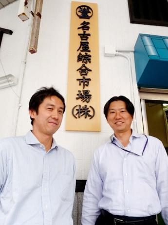 「名古屋綜合市場」社長の伊藤彰さん(右)と、管理課長の大河内孝明さん(左)