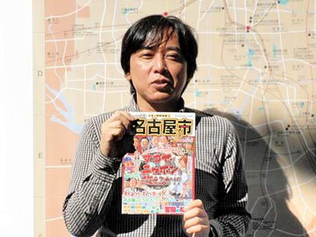 「これでいいのか愛知県名古屋市」を手にフリーライター澤村慎太郎さん