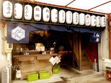「立呑み 魚椿」店舗。1階はカウンターの立ち飲みスペース