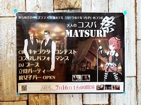 「つちやホテル」に掲示しているイベントポスター