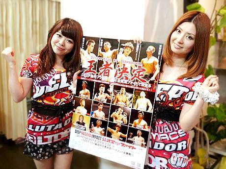 「DEEP NAGOYA IMPACT 2012 公武堂ファイト」をPRする公武堂ファイトのラウンドガール