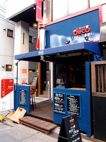 「フランス食堂 プチ・デコ」外観。2階には系列店「スペイン食堂 バル・デコ・ニカイ」