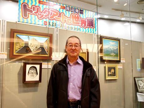 洋画家でトリックアート作家の渡辺健一さん