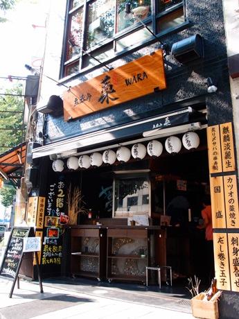 「立呑み 藁 WARA」外観。通りとの仕切りがなく開放的な店舗