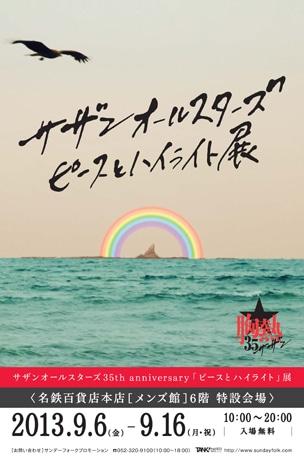 「サザンオールスターズ 35th anniversary 『ピースとハイライト』展」ポスター