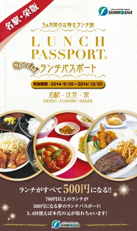 名駅、栄版「ランチパスポート」