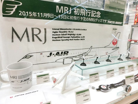 旅客機「MRJ」を記念したコーナーの様子
