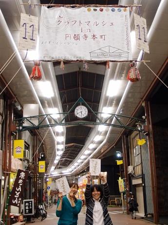 「クラフトマルシェ in 円頓寺本町」を企画した飯田幸恵さん(右)と、高橋栄利子さん(左)