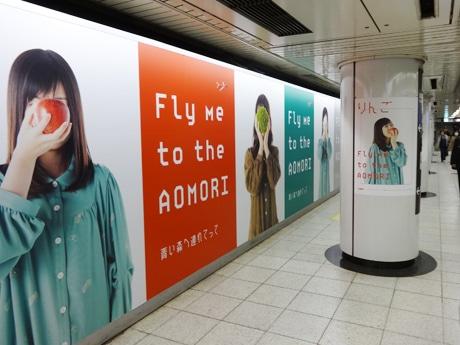 地下鉄名古屋駅のホーム壁面に掲出されている幅23メートルの大型広告