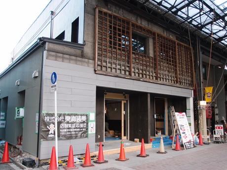 建設中の「那古野ハモニカ荘」