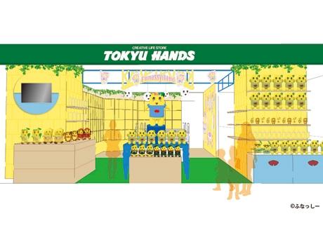 「ふなっしーLAND 名古屋店」店舗イメージ