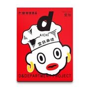 「d design travel 愛知」が7月中旬に発売へ 表紙は「オリエンタル坊や」