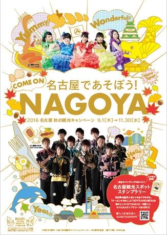 秋の観光キャンペーン「名古屋であそぼう! Come on Nagoya!」メインポスター