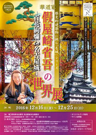 名古屋城と假屋崎省吾さんコラボの華道展 本丸御殿「対面所」公開記念で