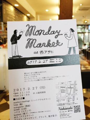 円頓寺の喫茶店「西アサヒ」が初のマーケットイベント 店内を会場に7人が出店