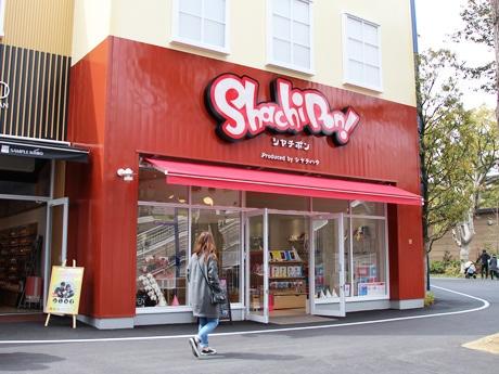 スタンプ体験ショップ「ShachiPon!(シヤチポン!)」店舗外観