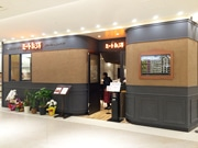 名駅に東海初「ミート矢澤」 名古屋限定のフカヒレ入り「金鯱ハンバーグ」も