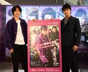 名古屋で映画「ジョジョの奇妙な冒険」スペシャルトーク 山崎賢人さん、新田真剣佑さん来名