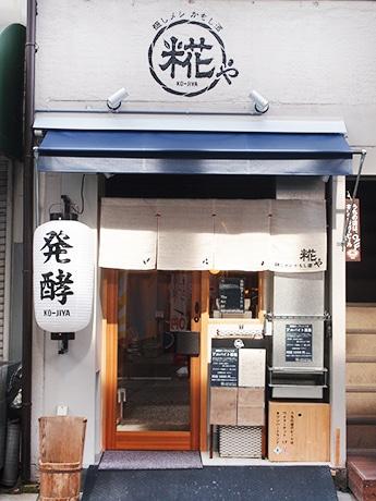 「発酵」テーマの飲食店「醸しメシ かもし酒 糀や」の店舗外観