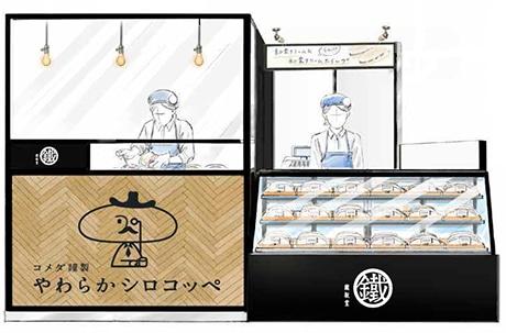 「鐵板堂『コメダ謹製 やわらかシロコッペ』」店舗イメージ