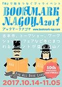 名古屋市内でブックイベント「ブックマークナゴヤ」 10回目で最終回
