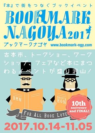 「本で街をつなぐ」ブックイベント「ブックマークナゴヤ」ビジュアル