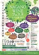 名古屋・円頓寺商店街で「NAGANO WINEフェスタ」 60銘柄集まる