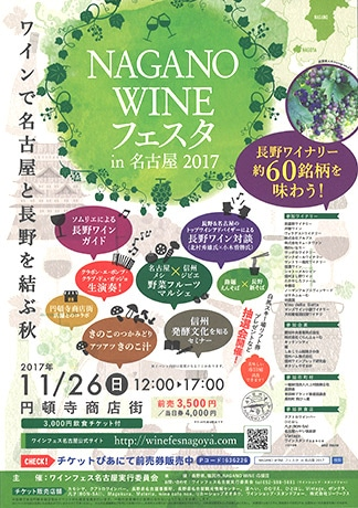 「NAGANO WINE フェスタ in 名古屋 2017」イメージ
