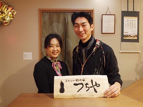 「Show和の宿つちや~豊臣の隠れ茶の間~」を開業する土屋造さんと妻の久美子さん