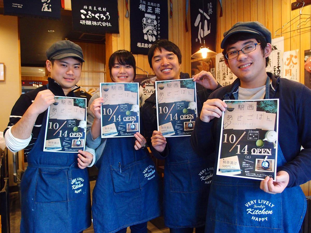 「駅西あさごはん」を西田龍人さん(右)、高原潮さん(右から2番目)ら運営するメンバー